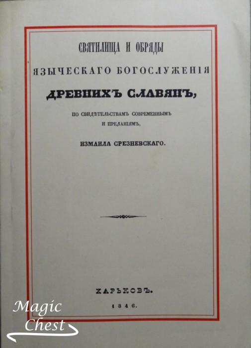 Святилища и обряды языческаго богослуженiя древнихъ славянъ