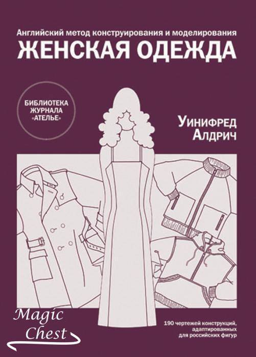 Алдрич Уинифред Женская одежда. Английский метод конструирования и моделирования