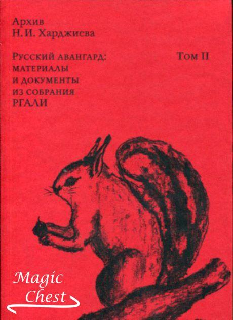 Архив Н.И. Харджиева. Русский авангард: материалы и документы из собрания РГАЛИ. Том II