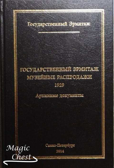 Государственный Эрмитаж. Музейные распродажи 1929. Архивные документы
