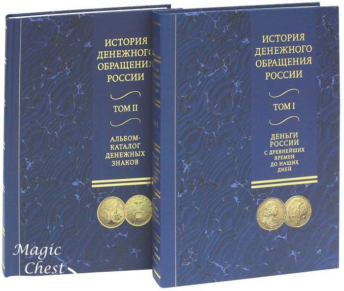 История денежного обращения в России. Альбом-каталог денежных знаков, 2 тома