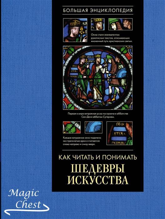 Как читать и понимать шедевры искусства. Большая энциклопедия