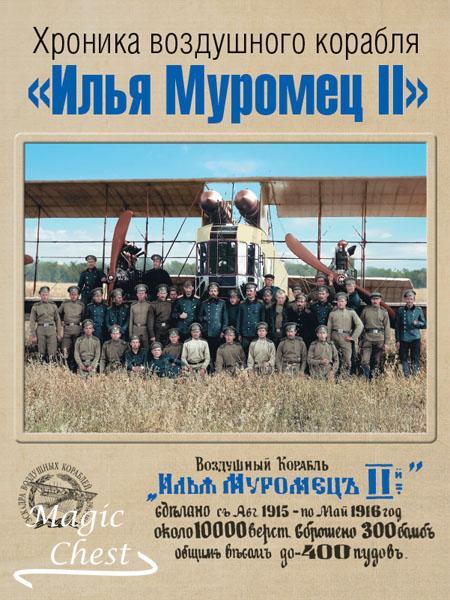 Хроника воздушного корабля Илья Муромец II