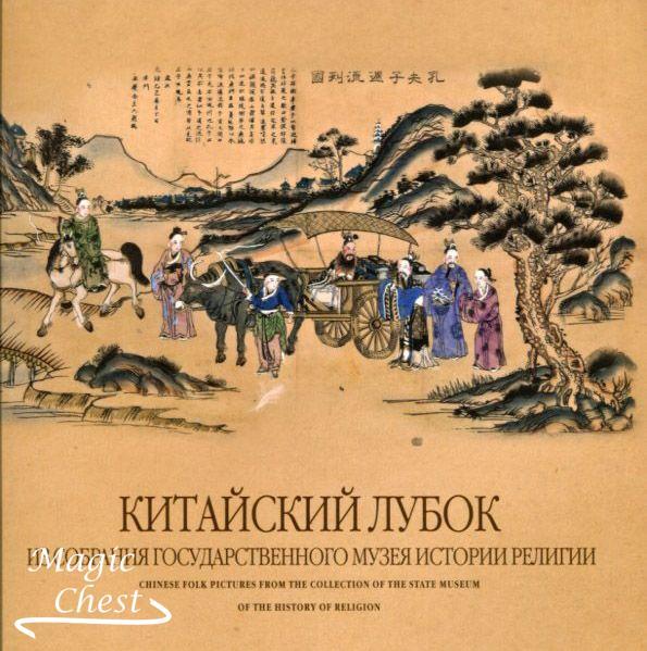 Китайский лубок из собрания Государственного музея истории религии