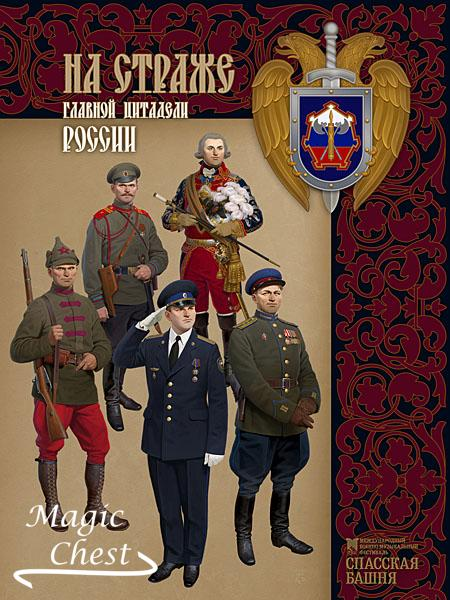 Клочков Д.А. На страже главной цитадели России