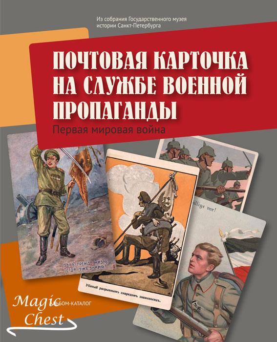 Pochtovaya_kartochka_na_sluzhbe_voennoy_propagandy_1_mirov_voina