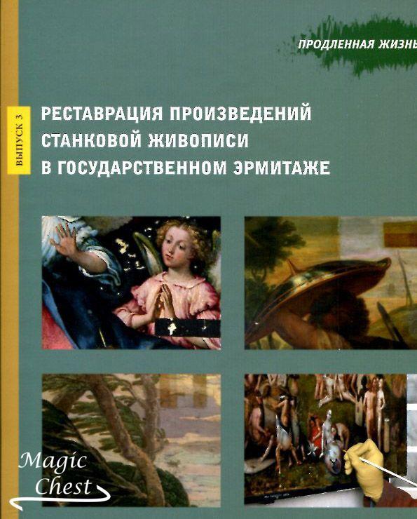 Продленная жизнь. Реставрация произведений станковой живописи в Государственном Эрмитаже. Вып. 3