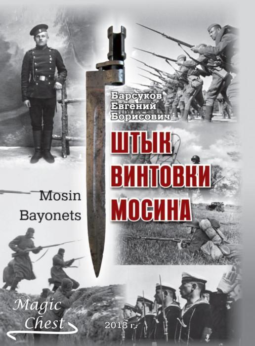 Барсуков Е.Б. Штык винтовки Мосина