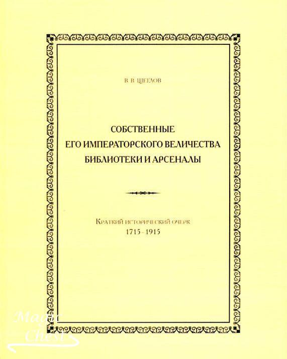 Собственные Его Императорского Величества библиотеки и арсеналы: Краткий исторический очерк: 1715-1915