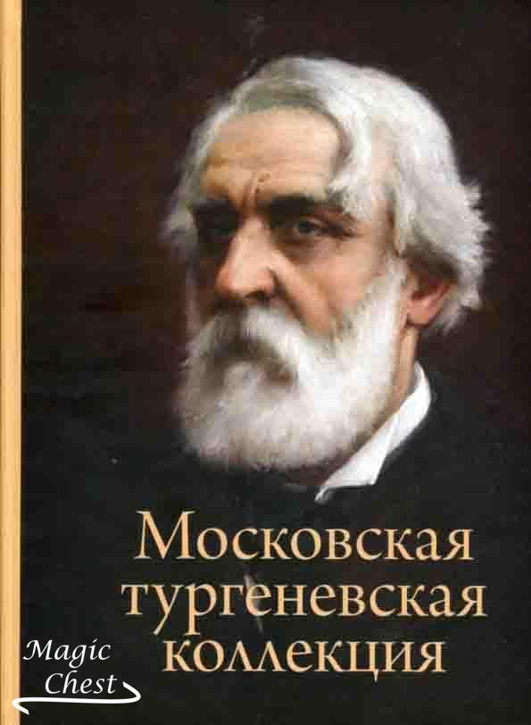 Московская тургеневская коллекция