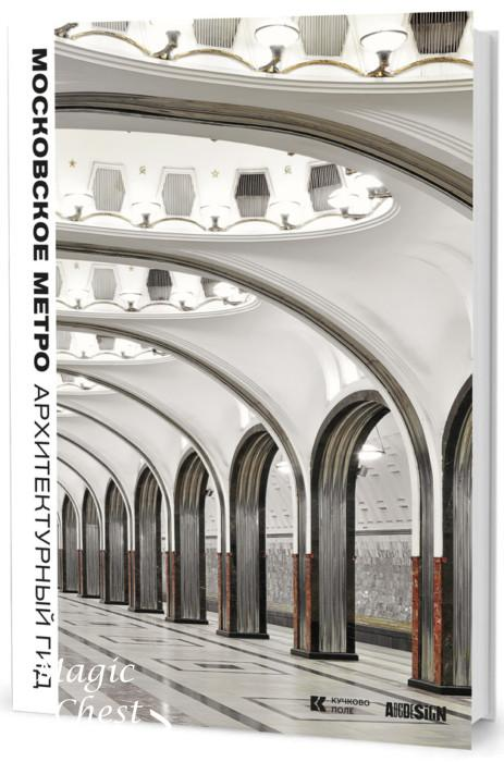 Московское метро. Архитектурный гид