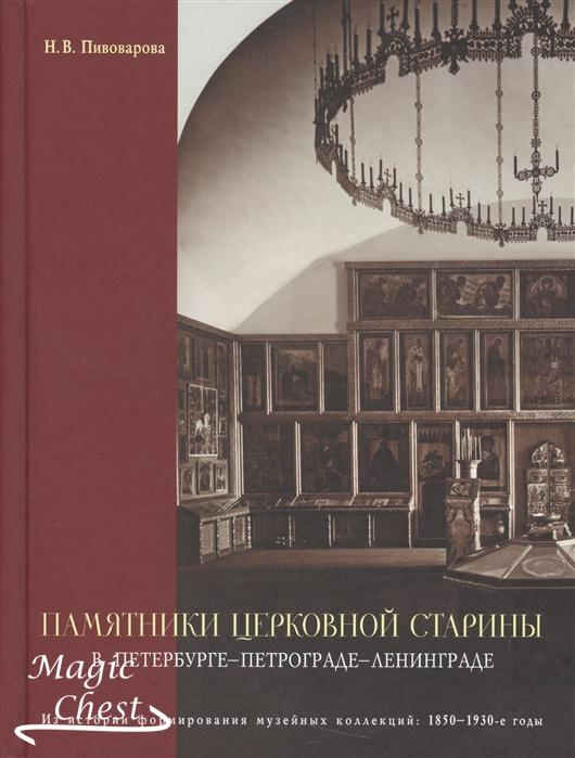 Памятники церковной старины в Петербурге — Петрограде — Ленинграде