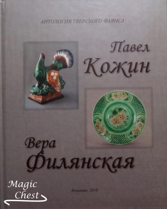 Павел Кожин. Вера Филянская. Антология тверского фаянса