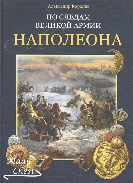 Королев А. По следам Великой армии Наполеона