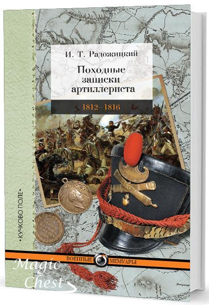 Походные записки артиллериста. 1812–1816