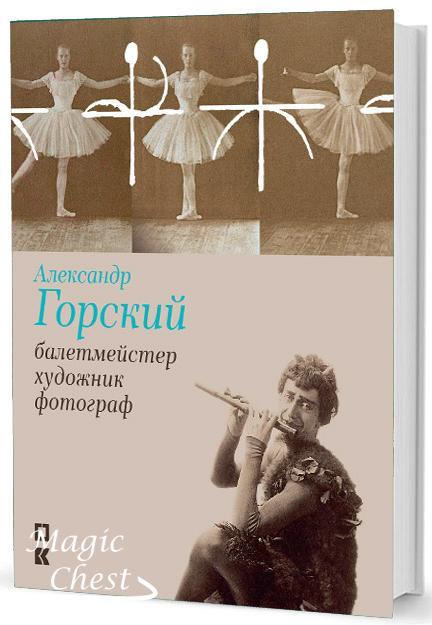Александр Горский: балетмейстер, художник, фотограф
