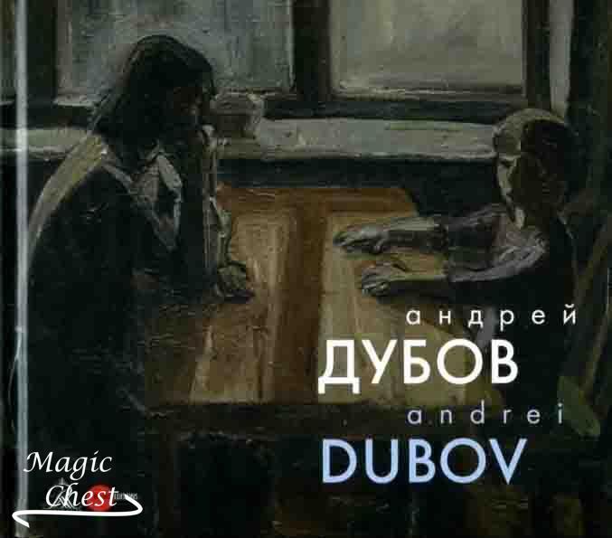 Андрей Дубов / Andrei Dubov