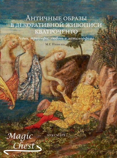Античные образы в декоративной живописи кватроченто. Герои, триумфы, любовь и метаморфозы