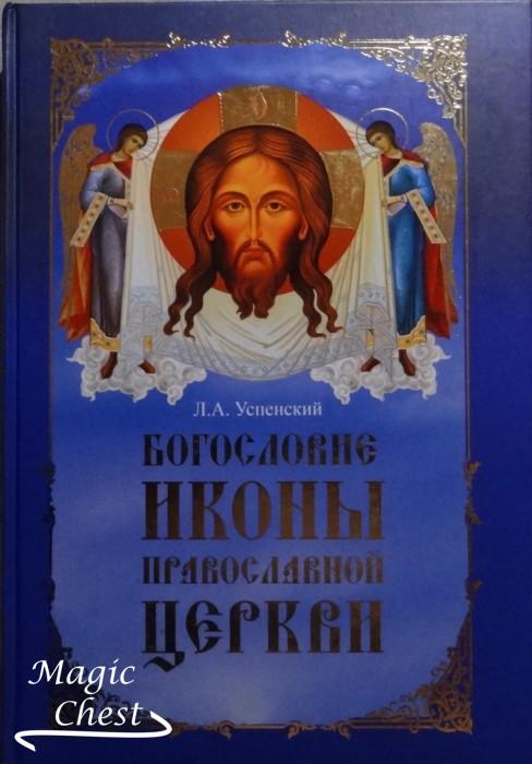 Успенский Л. Богословие иконы Православной Церкви