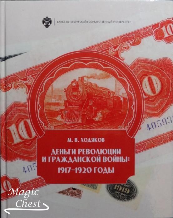Ходяков М.В. Деньги революции и Гражданской войны 1917-1920 годы