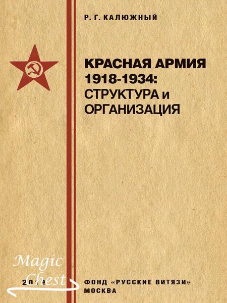 Красная армия 1918–1934: структура и организация Справочник