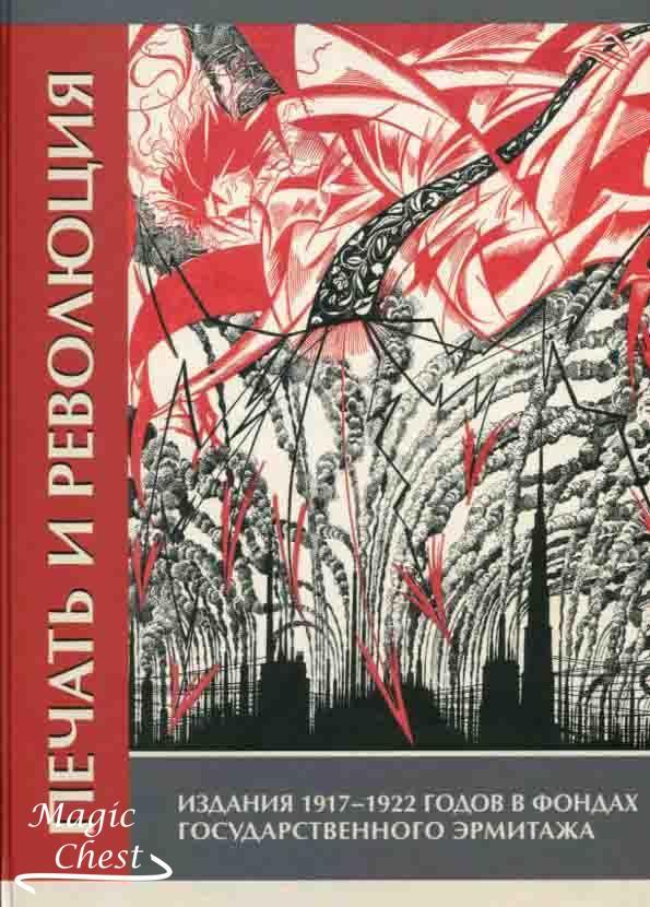 Печать и революция. Издания 1917-1922 годов в фондах Государственного Эрмитажа. Каталог выставки