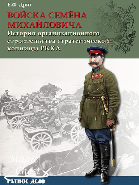 Войска Семёна Михайловича История организационного строительства стратегической конницы РККА