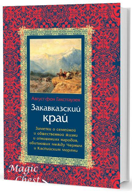 Закавказский край: Заметки о семейной и общественной жизни и отношениях народов, обитающих между Черным и Каспийским морями