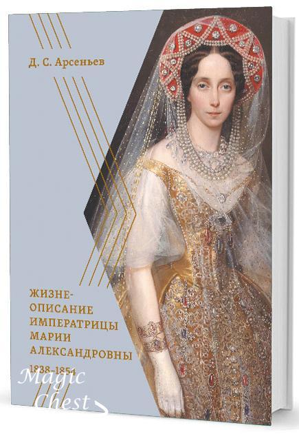 Жизнеописание императрицы Марии Александровны. 1838–1854