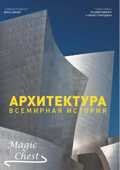 Архитектура. Всемирная история. Architecture. The Whole Story