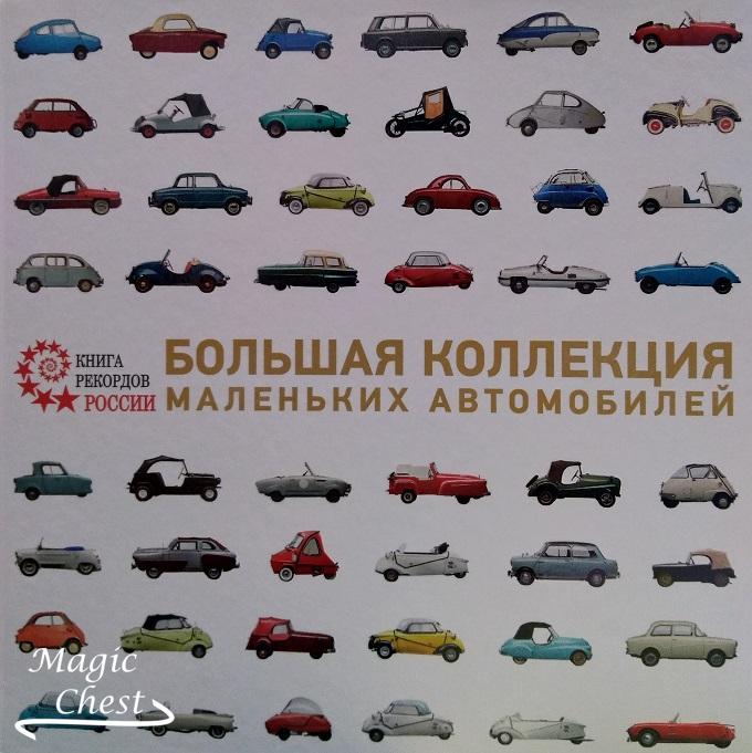 Большая коллекция маленьких автомобилей