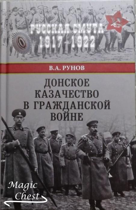 Рунов В.А. Донское казачество в Гражданской войне