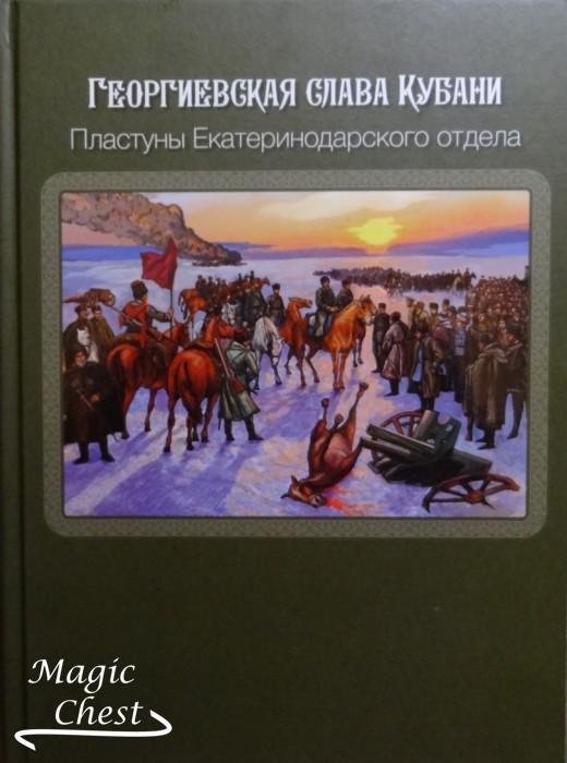 Георгиевская слава Кубани: Пластуны Екатеринодарского отдела