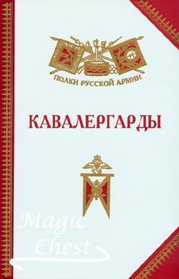 Кавалергарды. История, биографии, мемуары