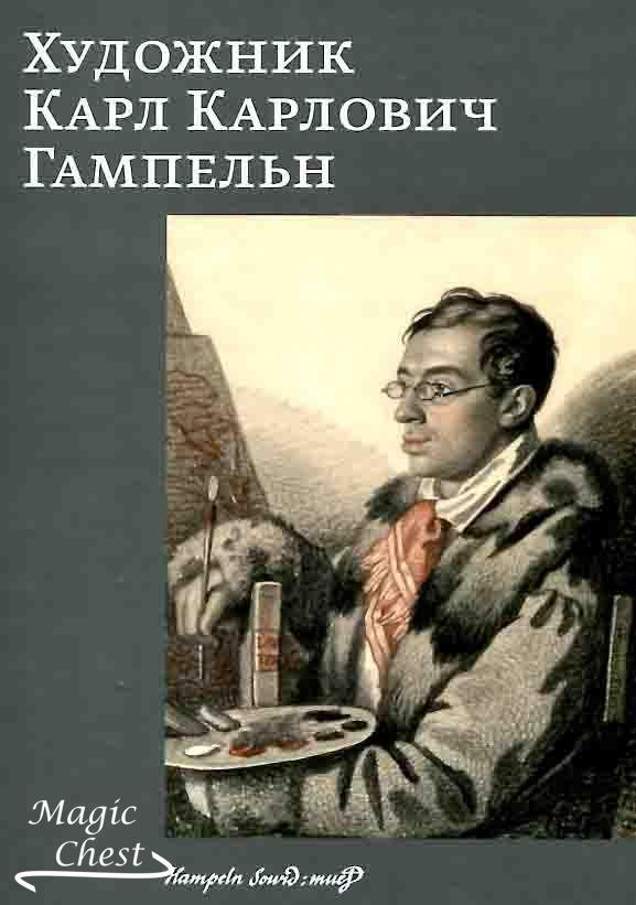 Художник Карл Карлович Гампельн