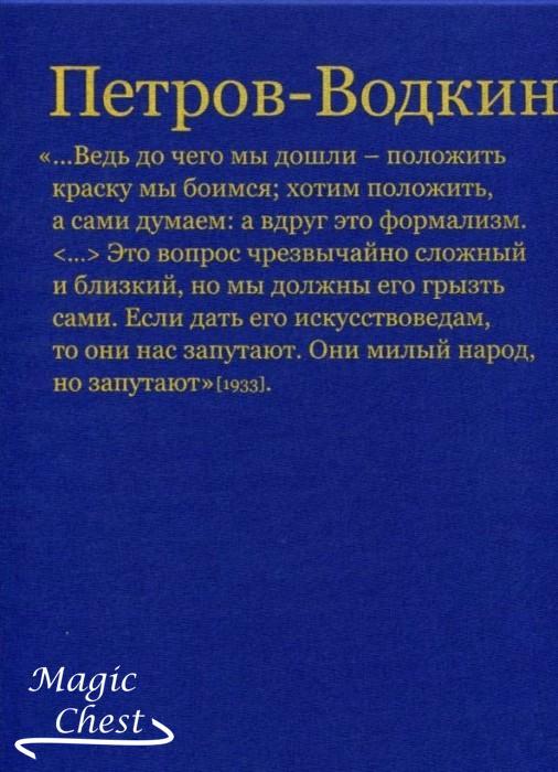 Кузьма Петров-Водкин и его школа в 2-х томах