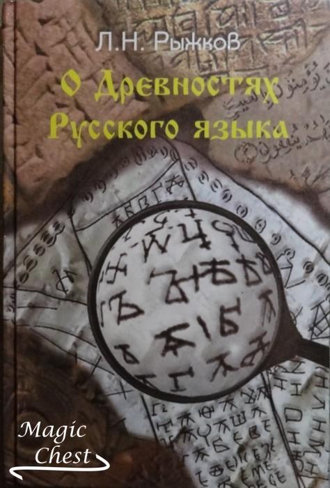 О древностях русского языка
