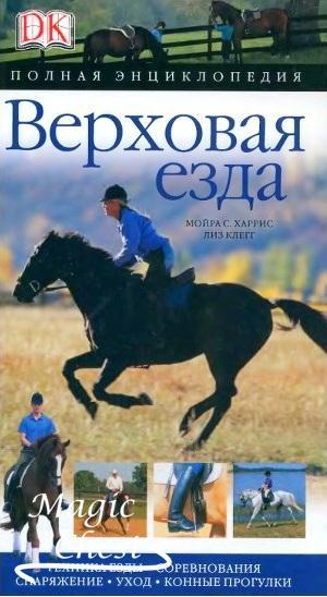 Верховая езда. Полная энциклопедия
