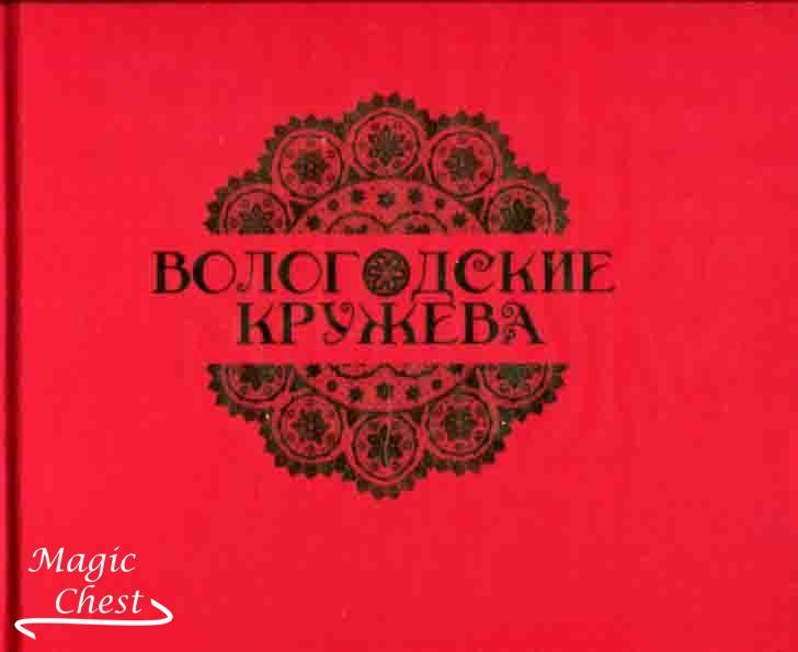 Вологодские кружева: альбом-каталог