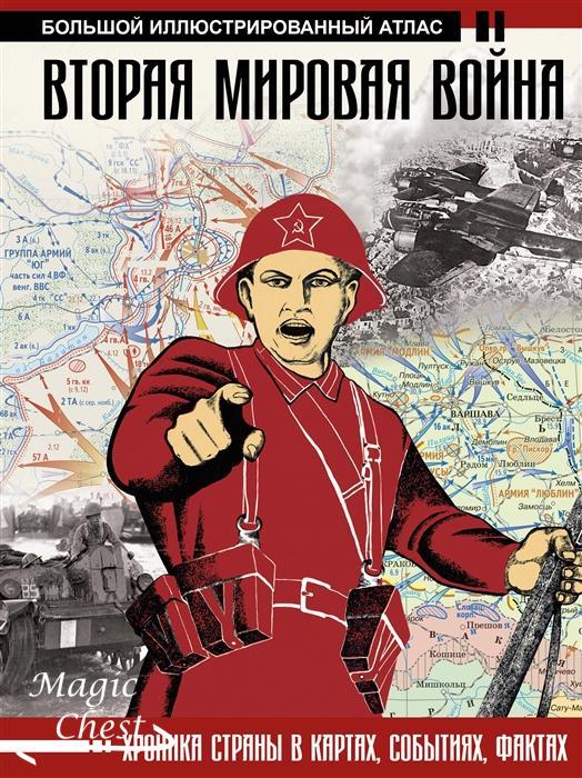 Вторая мировая война. Хроника страны в картах, событиях, фактах