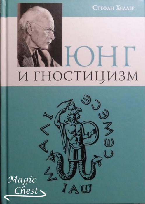 Хеллер Стефан Юнг и гностицизм