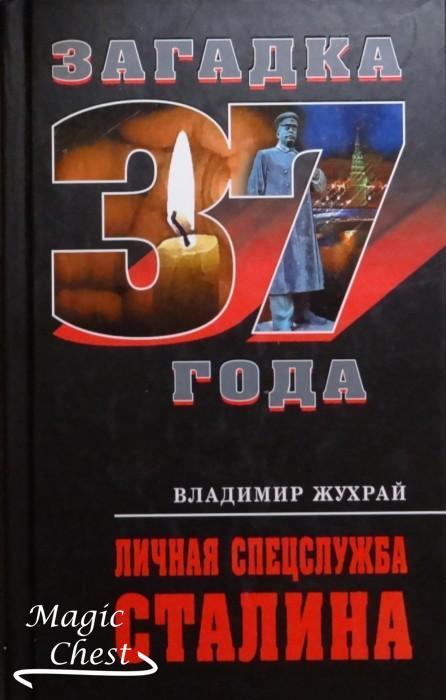 Жухрай В. Личная спецслужба Сталина