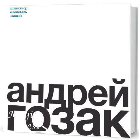 Андрей Гозак. Архитектор, мыслитель, человек