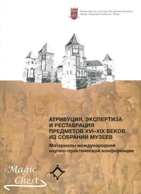 Атрибуция, экспертиза и реставрация предметов XVI-XIX веков из собраний музеев