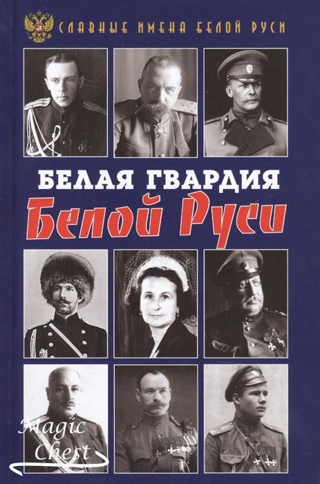 Белая гвардия Белой Руси