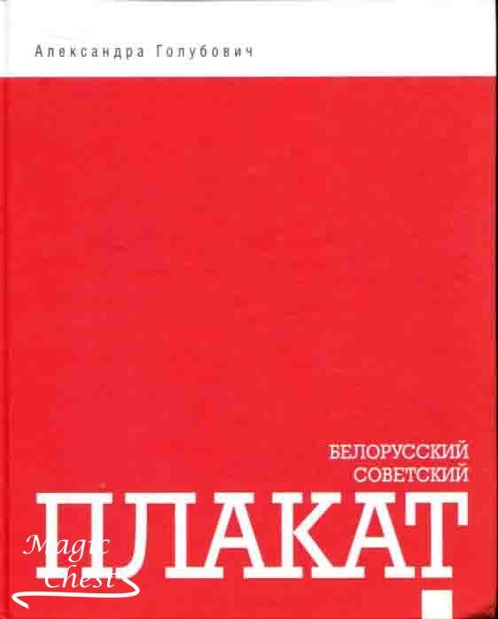 Белорусский советский плакат