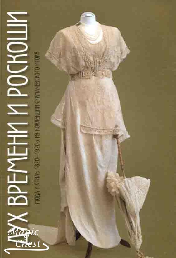 Дух времени и роскоши. Мода и стиль 1820-1920-х из коллекции Сурмаческого Игоря