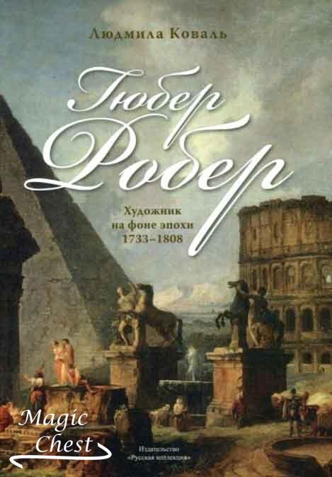 Гюбер Робер Художник на фоне эпохи 1733-1808
