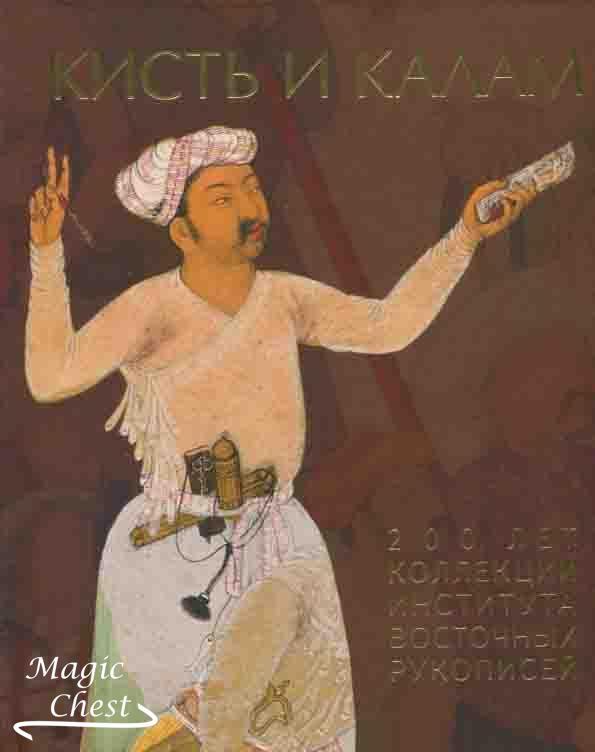 Кисть и калам. 200 лет коллекции Института восточных рукописей. Каталог выставки