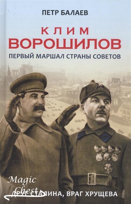 Клим Ворошилов. Первый Маршал страны Советов